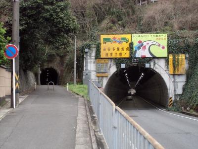 花山トンネルと東山トンネル