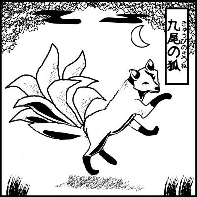 九尾の狐のイラスト