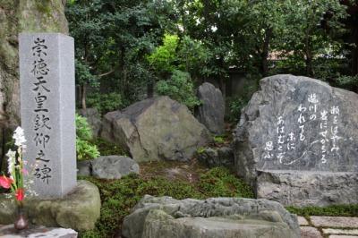 白峯神宮・崇徳天皇の歌と墓